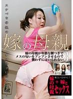 嫁の母親が卑猥な腰つきでメスの匂いをプンプンさせるので襲わずにはいられない(3) ダウンロード