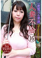 一度限りの背徳人妻不倫(16)〜恥じらう巨乳妻が潮吹き絶頂本気SEX・加奈43歳 ダウンロード