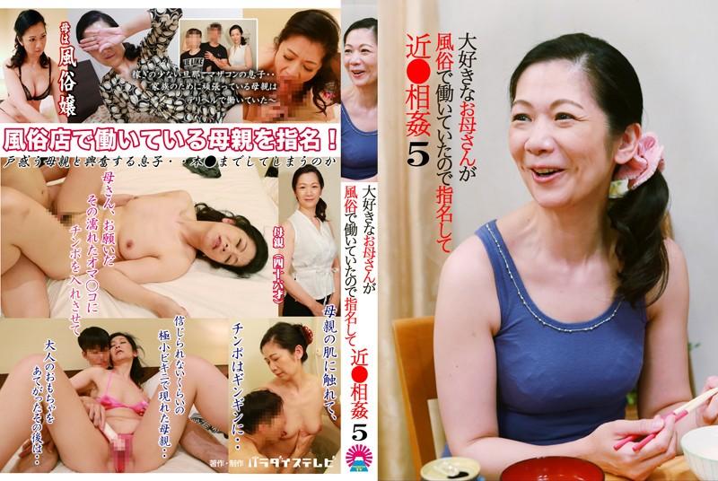 巨乳の風俗嬢の絶頂無料動画像。大好きなお母さんが風俗で働いていたので指名して近●相姦(5)