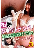 街頭シ●ウトナンパ「あなたの陰毛見せて下さい」(3)〜ノリでSEXもお願い ダウンロード