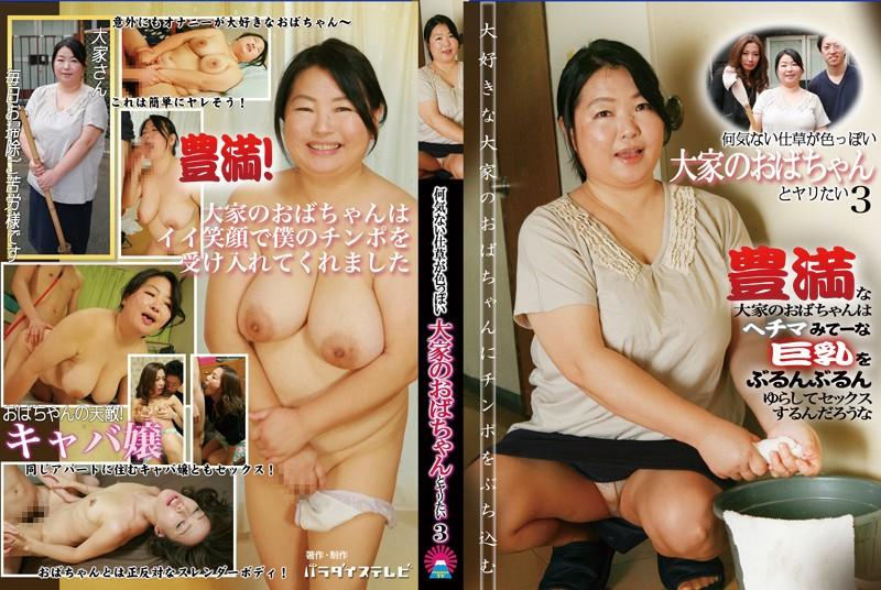 爆乳の熟女のsex無料動画像。何気ない仕草が妙に色っぽい大家のおばちゃんとヤリたい(3)