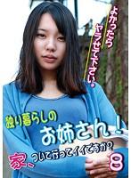 独り暮らしのお姉さん!家、ついて行ってイイですか?よかったらヤラせて下さい。(8) ダウンロード