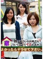 独り暮らしのお姉さん!家、ついて行ってイイですか?よかったらヤラせて下さい。Special Edition ダウンロード