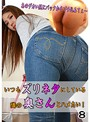 いつもズリネタにしている隣の奥さんとハメたい!(8)〜あのデカい尻にバックからブチ込みてぇ〜