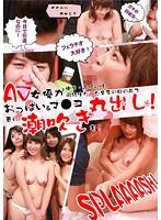 「AV女優が中学・●校の時、同級生だった男子の目の前でおっぱい&マ●コ丸出し!更に潮吹きも!」のパッケージ画像