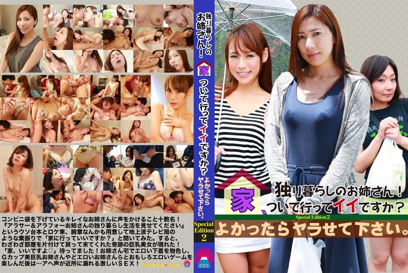 (parathd01674)[PARATHD-1674] 独り暮らしのお姉さん!家、ついて行ってイイですか?よかったらヤラせて下さい。Special Edition(2) ダウンロード