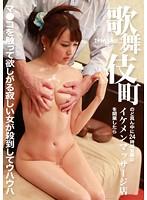 歌舞伎町のど真ん中に24時間営業のイケメンマッサージ店を開業したらマ●コを触って欲しがる寂しい女が殺到してウハウハ ダウンロード
