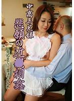 中高年兄妹・悲願の近●相姦〜死ぬまでに一度はヤリたい ダウンロード