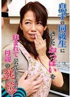 (parathd01706)[PARATHD-1706] 息子の同級生に熟したおっぱいを揉まれて思わず感じてしまった母親の醜態 ダウンロード