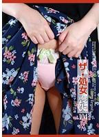 ザ・処女喪失(104)〜絶品乳房の宮崎美女・アユミ29歳 ダウンロード