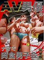 (parathd01773)[PARATHD-1773] 第1回AV男優のナマで肉食男子会 完全版 ダウンロード