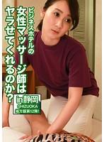 ビジネスホテルの女性マッサージ師はヤラせてくれるのか?in静岡