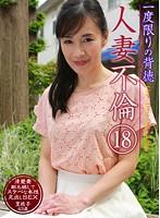 一度限りの背徳人妻不倫(18)〜清楚妻・里枝子43歳が剛毛晒してスケベな本性丸出しSEX ダウンロード