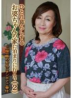 ひとり暮らしするお婆ちゃんの家に泊まりに行こう(2)〜一宿一飯のお礼にチンポでご奉仕 ダウンロード