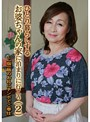 ひとり暮らしするお婆ちゃんの家に泊まりに行こう(2)〜一宿一飯のお礼にチンポでご奉仕