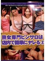 熟女専門ピンサロは店内で簡単にヤレる!(2)