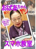 潜入!受講生のキレイなおばあちゃんとヤリまくれるスマホ教室
