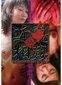 ザ・近●相姦(2)~激撮!肉欲に溺れる義母と息子
