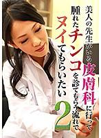 【新作】美人の先生がいる皮膚科に行って腫れたチンコを診てもらう流れでヌイてもらいたい(2)/