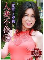 一度限りの背徳人妻不倫(19)〜性欲旺盛な美人妻・慶子44歳が年下男の肉体に溺れる ダウンロード