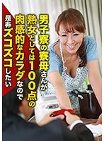 (parathd01880)[PARATHD-1880] 男子寮の寮母さんが熟女としては100点の肉感的なカラダなので是非ズコズコしたい ダウンロード