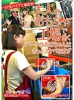 (parathd01888)[PARATHD-1888] 大人のおもちゃ工場で働くパートのおばちゃんはきっとスケベなはず ダウンロード