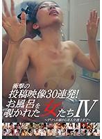 衝撃の投稿映像30連発!お風呂を覗かれた女たち(4)〜デリヘル嬢から美人介護士まで ダウンロード