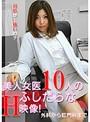 美人女医10人のふしだらなエッチ映像!...