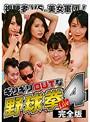 視聴者vs.美女軍団!ギリギリOUTな野球拳LIVE(4)完全版