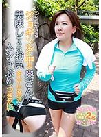 いつも見かけるジョギング中の奥さん…