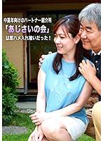 中高年向けのパートナー紹介所「あじさいの会」は即ハメ入れ喰いだった!