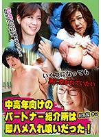 【画像】中高年向けのパートナー紹介所は即ハメ入れ喰いだった!総集編(2)