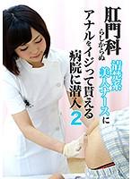 肛門科らしからぬ清楚系美人ナースにアナルをイジって貰える病院に潜入(2) ダウンロード