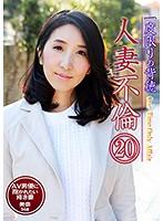【画像】一度限りの背徳人妻不倫(20)~AV男優に抱かれたい疼き妻・美奈34歳