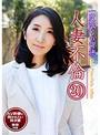 一度限りの背徳人妻不倫(20)〜AV男優に抱かれたい疼き妻・美奈34歳