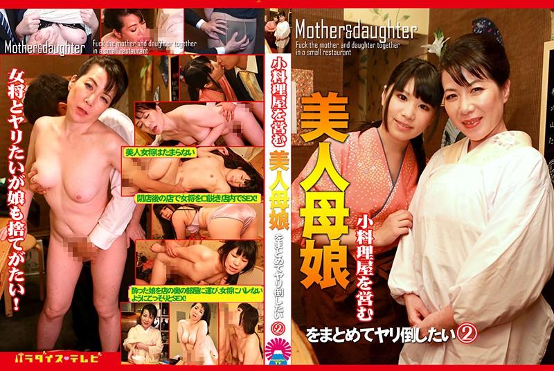 女将の騎乗位無料熟女動画像。小料理屋を営む美人母娘をまとめてヤリ倒したい(2)