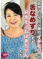 【画像】訪問マッサージ師のイチモツに舌なめずりする好きモノおばあちゃんたち
