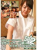 【画像】全国各地にあるビジネスホテルの女性マッサージ師はヤラせてくれるのか?SP(2)~神戸・京都・三重編