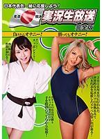 【画像】日本代表を一緒に応援しよう!柔道・競泳実況生放送 完全版~負けたらオナニー!勝ってもオナニー!