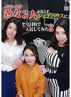 バツイチ熟女3人が暮らすシェアハウスにヤリ目的で入居してみた(2)