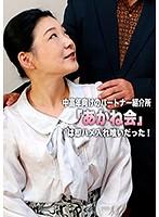 中高年向けのパートナー紹介所「あかね会」は即ハメ入れ喰いだった!【parathd01987】