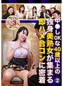 中●しOKな40歳以上の独身美熟女が集まる即ハメ合コンに密着(2)