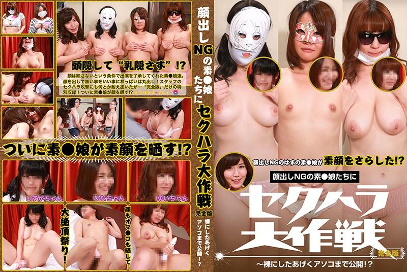 [PARATHD-2020] 顔出しNGの素●娘たちにセクハラ大作戦 完全版~裸にしたあげくアソコまで公開!?