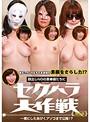 顔出しNGの素●娘たちにセクハラ大作戦 完全版〜裸にしたあげくアソコまで公開!?