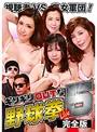 視聴者vs.美女軍団!ギリギリOUTな野球拳LIVE(5)完全版