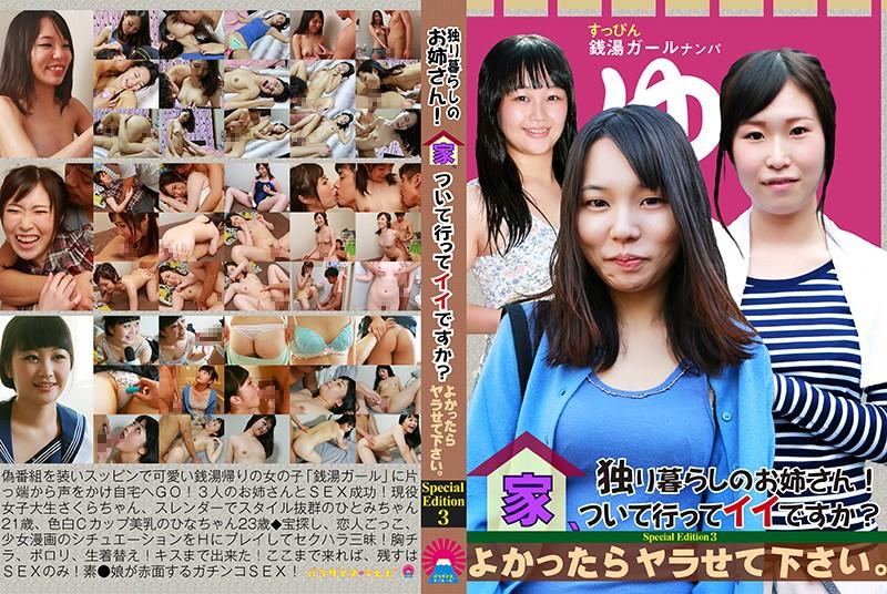[PARATHD-2026] 独り暮らしのお姉さん!家、ついて行ってイイですか?よかったらヤラせて下さい。Special Edition(3) PARATHD