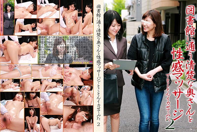 教室にて、清楚の若妻、玉城マイ出演のフェラ無料熟女動画像。図書館に通う清楚な奥さんを性感マッサージでとことんイカせてみた(2) 玉城マイ