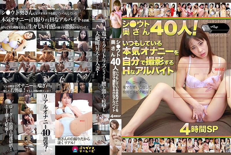 奥様のローター無料熟女動画像。シ●ウト奥さん40人!