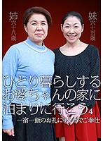 """ひとり暮らしするお婆ちゃんの家に泊まりに行こう(4)~一宿一飯のお礼にチンポでご奉仕"""""""