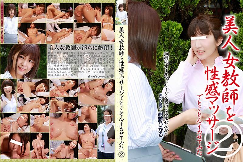 [PARATHD-2099] 美人女教師を性感マッサージでとことんイカせてみた(2)